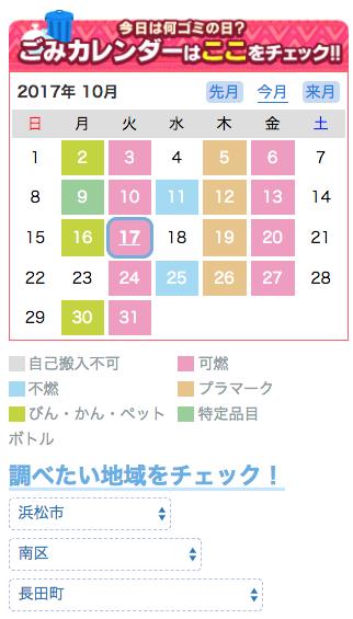 浜松市・袋井市自動ゴミカレンダー