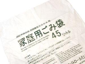 浜松市のゴミ袋