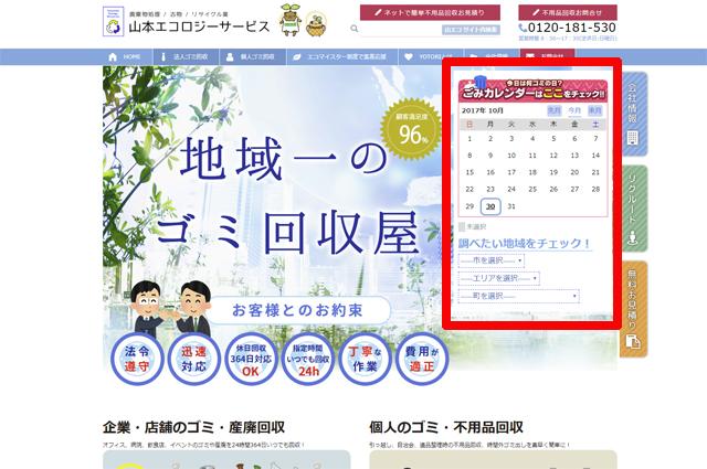 浜松市ゴミカレンダー中区