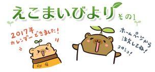 えこまいくまーの4コマ漫画 vol.1
