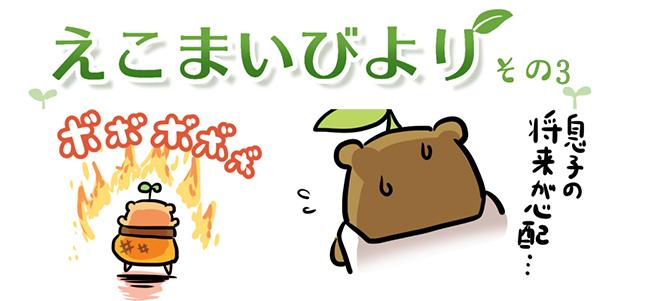 えこまいくまーの4コマ漫画 vol.03