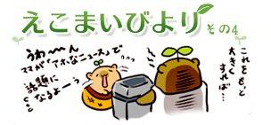 えこまいくまーの4コマ漫画 vol.04