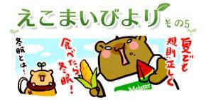 えこまいくまーの4コマ漫画 vol.05
