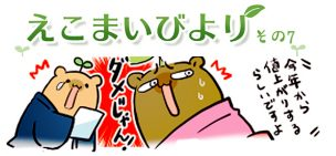 えこまいくまーの4コマ漫画 vol.07