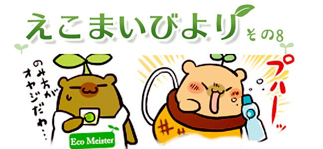 えこまいくまーの4コマ漫画 vol.08