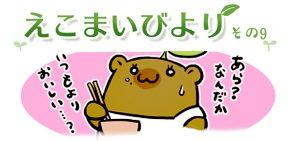 えこまいくまーの4コマ漫画 vol.09