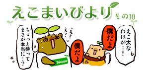 えこまいくまーの4コマ漫画 vol.10