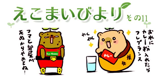 えこまいくまーの4コマ漫画 vol.11