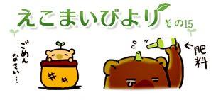 えこまいくまーの4コマ漫画 vol.15