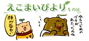 えこまいくまーの4コマ漫画 vol.16