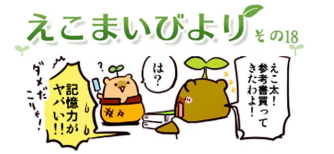 えこまいくまーの4コマ漫画 vol.18