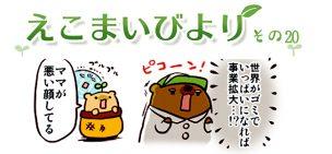 えこまいくまーの4コマ漫画 vol.20