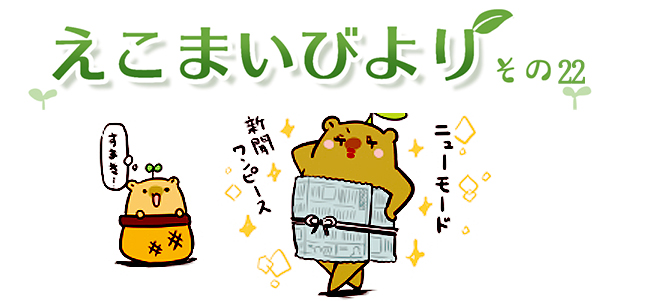 えこまいくまーの4コマ漫画 vol.22