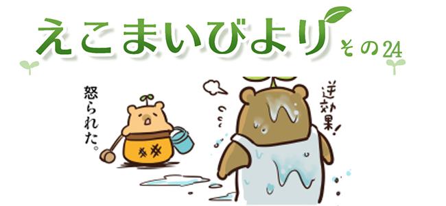えこまいくまーの4コマ漫画 vol.24
