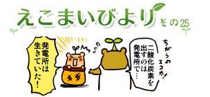 えこまいくまーの4コマ漫画 vol.25