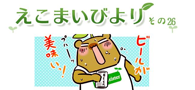 えこまいくまーの4コマ漫画 vol.26
