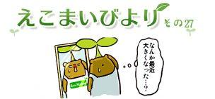 えこまいくまーの4コマ漫画 vol.27