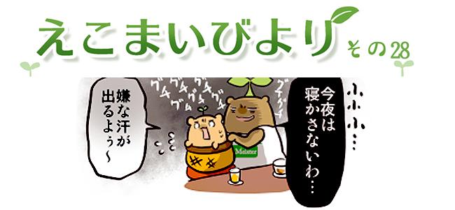えこまいくまーの4コマ漫画 vol.28