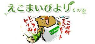 えこまいくまーの4コマ漫画 vol.29