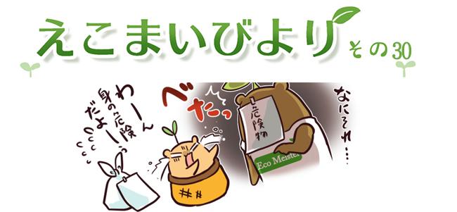 えこまいくまーの4コマ漫画 vol.30