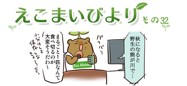 えこまいくまーの4コマ漫画 vol.32