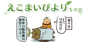 えこまいくまーの4コマ漫画 vol.33
