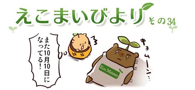 えこまいくまーの4コマ漫画 vol.34