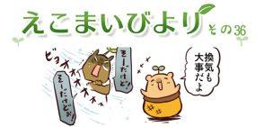 えこまいくまーの4コマ漫画 vol.36