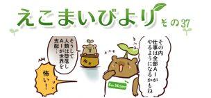 えこまいくまーの4コマ漫画 vol.37