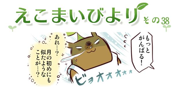 えこまいくまーの4コマ漫画 vol.38