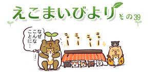 えこまいくまーの4コマ漫画 vol.39