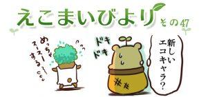 えこまいくまーの4コマ漫画 vol.47