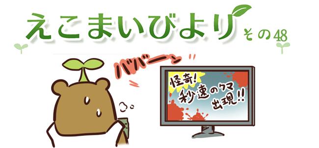 えこまいくまーの4コマ漫画 vol.48