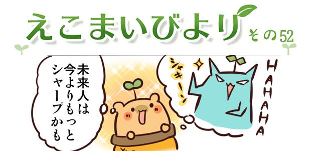 えこまいくまーの4コマ漫画 vol.52