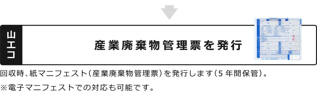 回収時、紙マニフェスト(産業廃棄物管理票)を発行します(5年間保管)。 ※電子マニフェストでの対応も可能です。