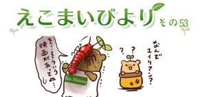 えこまいくまーの4コマ漫画 vol.53