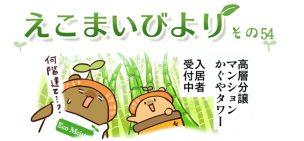 えこまいくまーの4コマ漫画 vol.54