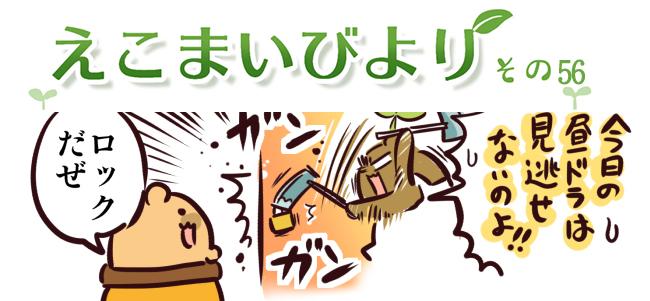 えこまいくまーの4コマ漫画 vol.56