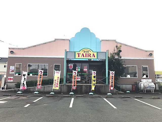 エコマイスター店舗 タイラ 有玉店