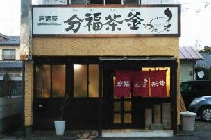 エコマイスター店舗 分福茶釜