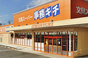 エコマイスター店舗 事務キチ 磐田店