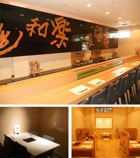 エコマイスター店舗 日本料理 寿し半藍路