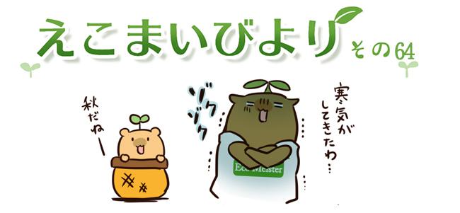 えこまいくまーの4コマ漫画 vol.64