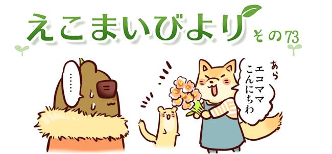 えこまいくまーの4コマ漫画 vol.73