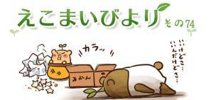 えこまいくまーの4コマ漫画 vol.74
