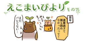 えこまいくまーの4コマ漫画 vol.75