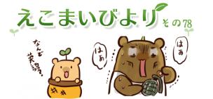 えこまいくまーの4コマ漫画 vol.78