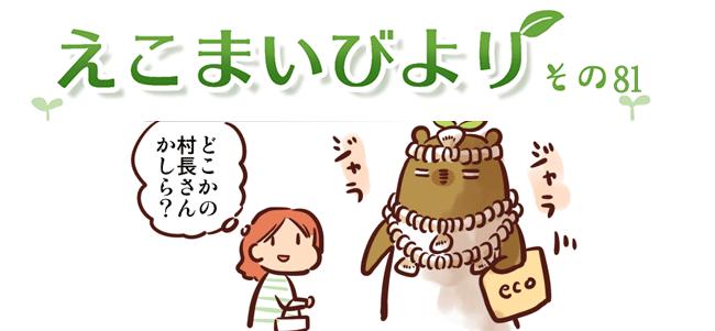 えこまいくまーの4コマ漫画 vol.81