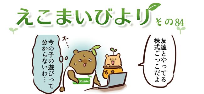 えこまいくまーの4コマ漫画 vol.84
