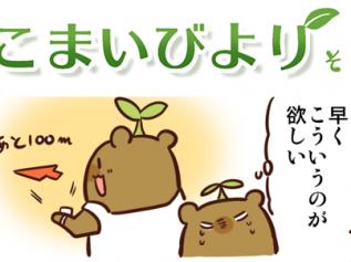 えこまいくまーの4コマ漫画 vol.86